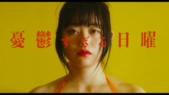 Takeshi Kitano, Shion Sono y Naomi Kawase, en ciclo de Cinemanía
